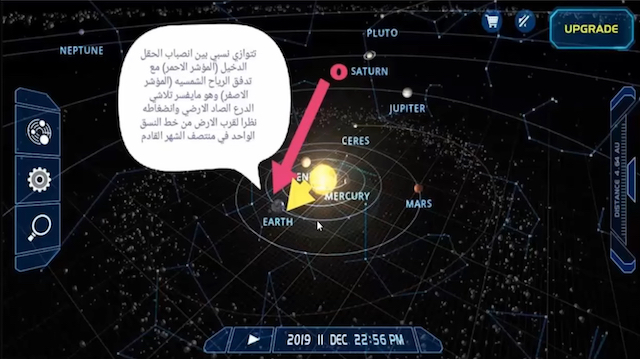 image sky map of Nibiru's position for December 11th 2019